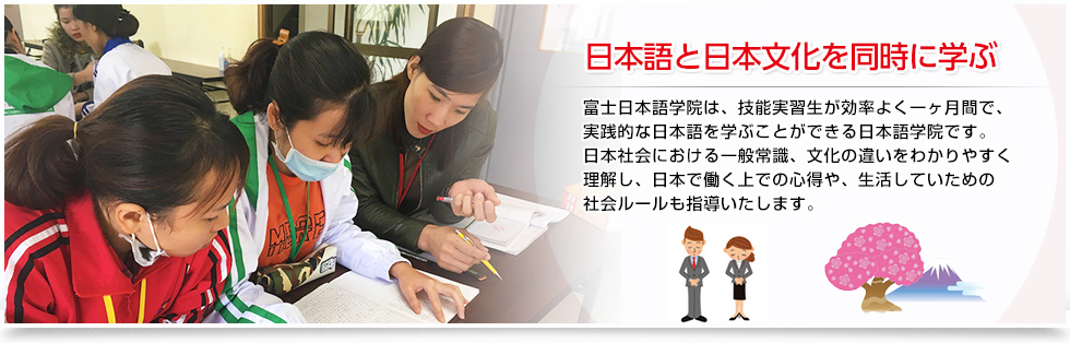 日本語と日本文化を同時に学ぶ